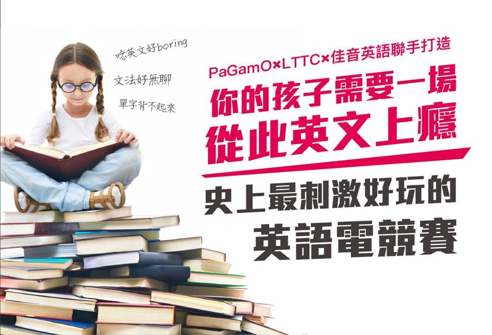 學習方法不落後,以遊戲提升英語力已成潮流?