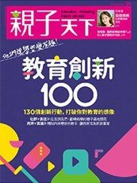 創新教育100