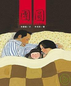 李貞慧: 3本書,當孩子想念在外地工作的爸爸或媽媽