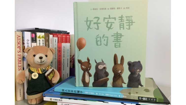【童書裡的神學】張淑瓊:《好安靜的書》安靜有好多種