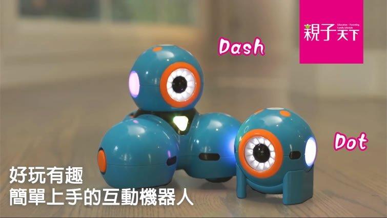 全球最佳程式啟蒙教育xSTEAM玩具-美國Dash程式學習機器人