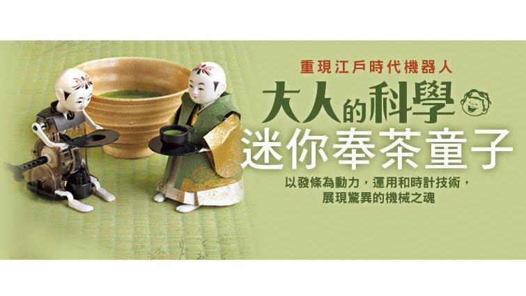 【開箱分享】大人的科學:迷你奉茶童子