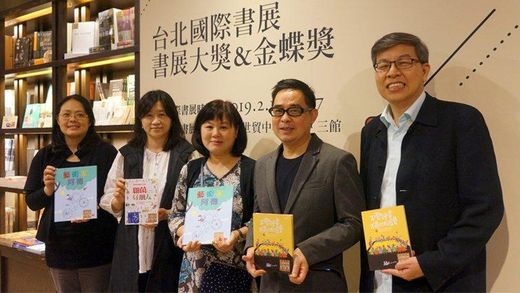 2019台北國際書展「書展大獎」首增兒少獎 得獎書單出爐
