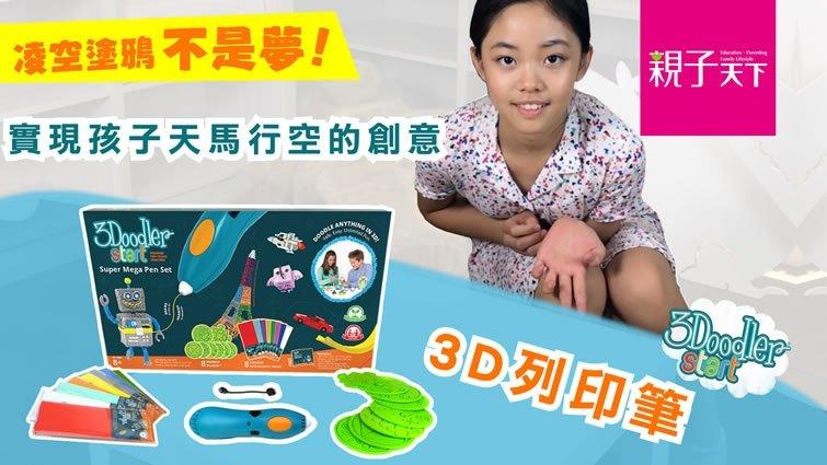【玩具特派員】立體模型自己做─3D列印筆