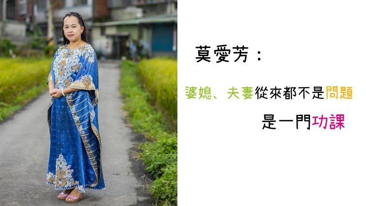 新住民媳婦莫愛芳:婆媳、夫妻從來都不是問題,是一門功課