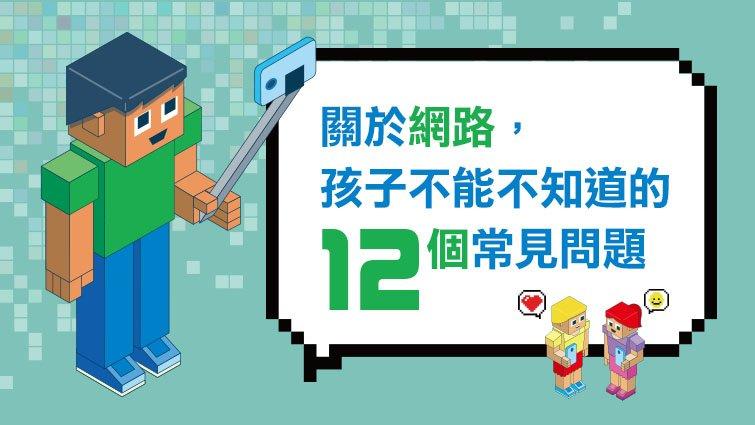 【數位知識小測驗】關於網路,孩子不能不知道的12個常見問題