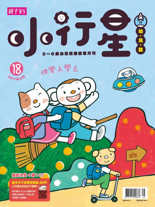 小行星幼兒誌第18期