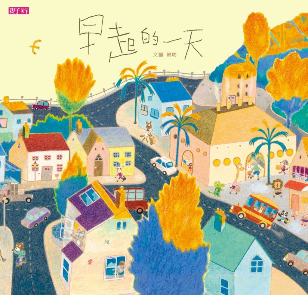 陳櫻慧:我的童年時代─本土情懷繪本【閱讀繽紛樂】
