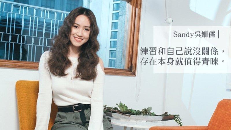Sandy吳姍儒:練習和自己說沒關係,你的存在本身就值得青睞