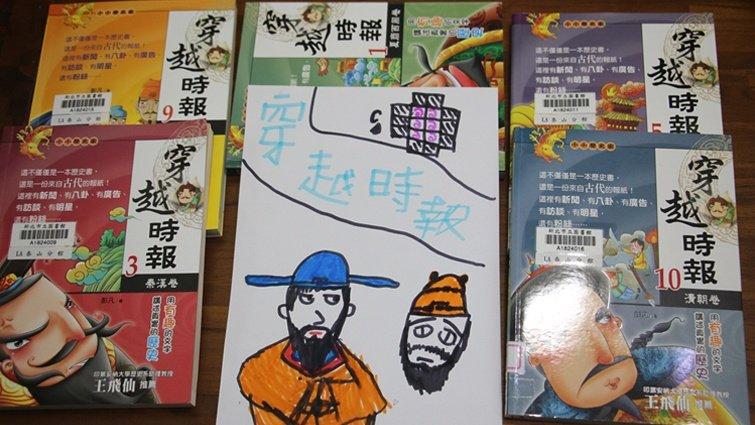 【Sama記事本】歷史控的愛書:穿越時報、漫畫世界歷史