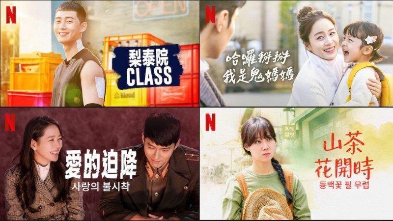 不怕劇荒!《TIME》評選 Netflix 十大韓劇片單