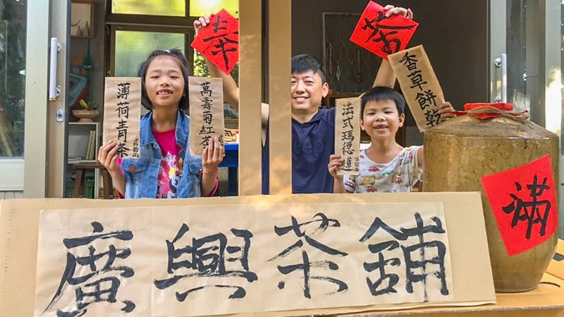 2019教育創新100|香草護校,廣興國小用文青小農課程改寫宿命