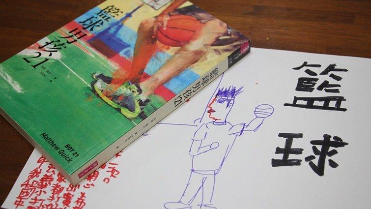 【Sama記事本】青春的迷惘與成長:《籃球男孩21》