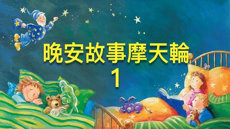 【親子天下有聲故事書APP】孩子睡前必備:晚安故事摩天輪