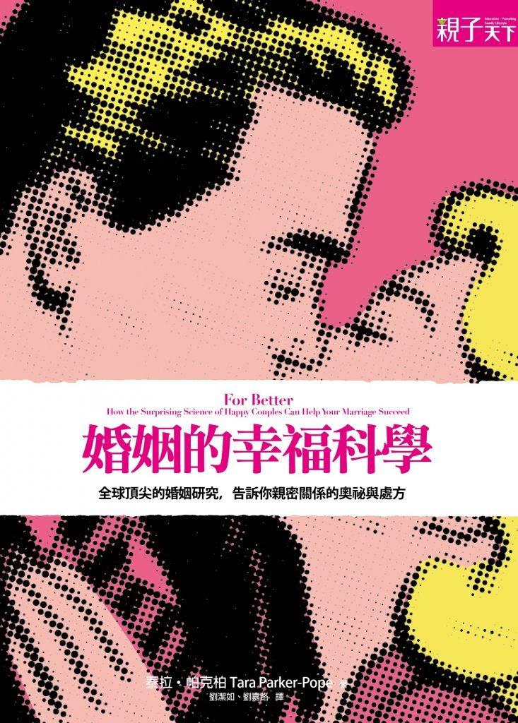 親子天下出版《婚姻的幸福科學----全球頂尖的婚姻研究,告訴你親密關係的奧秘與處方》