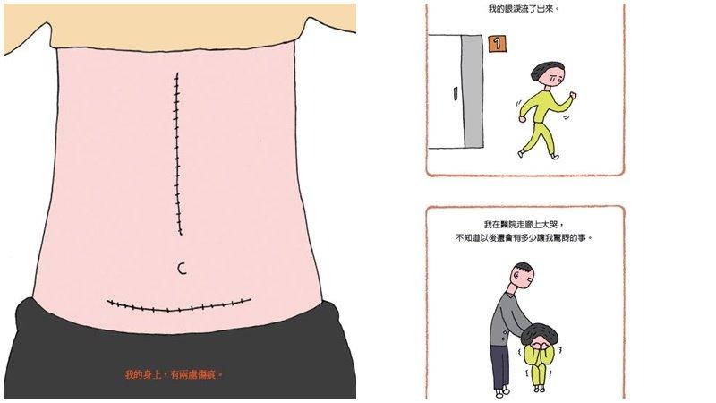 韓國繪本作家圖文記錄抗癌生活,《只是哭沒有用》:因為,我可以發光發熱