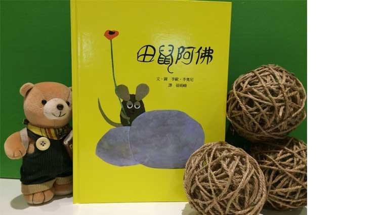 【童書裡的神學】張淑瓊:《田鼠阿佛》像阿佛一樣工作!