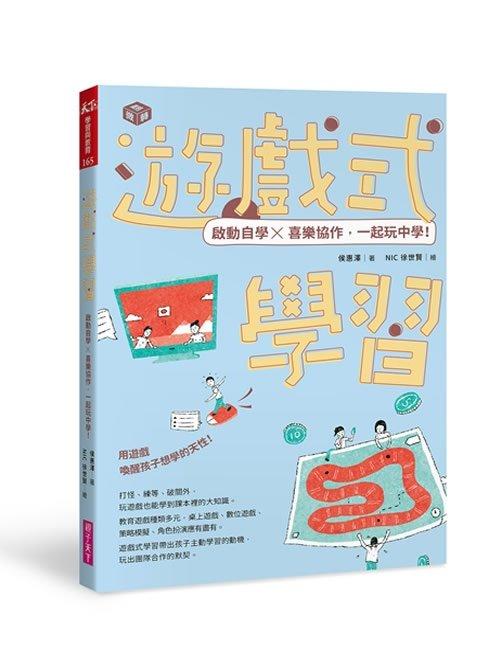 侯惠澤 《遊戲式學習》
