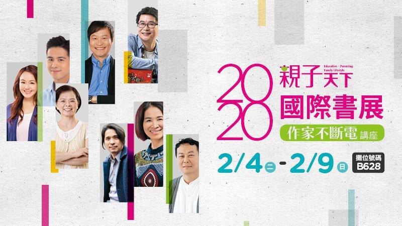 2020台北國際書展開跑~參觀重點看這裡!