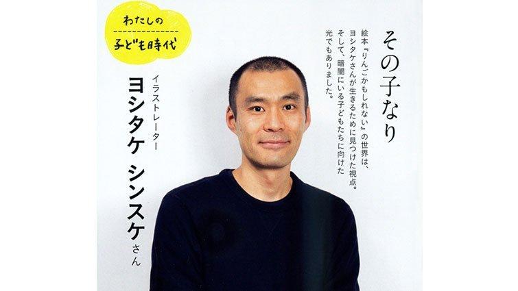專訪《我有理由》作者:吉竹伸介先生的童年時代