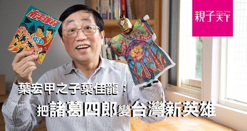 葉宏甲之子葉佳龍:把諸葛四郎變台灣新英雄