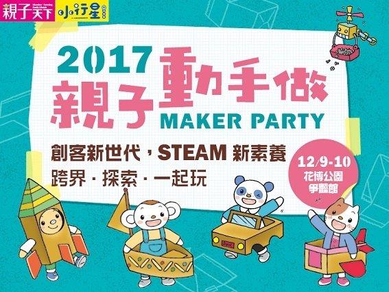 【索票說明】MAKER PARTY 消費滿額會員獲贈貴賓票