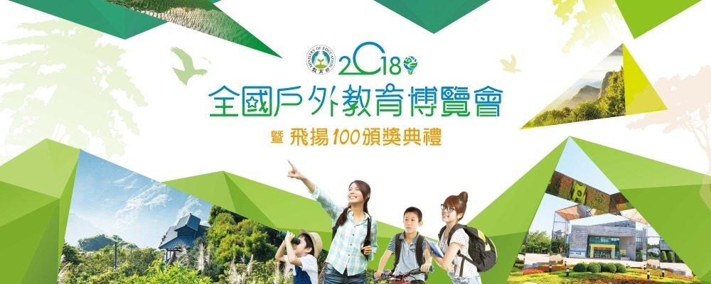 100個精彩,戶外教育博覽會 5月26日花博見  學術研討會6月9日登場