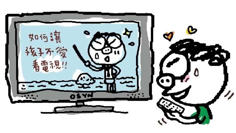 如何讓孩子不愛看電視?