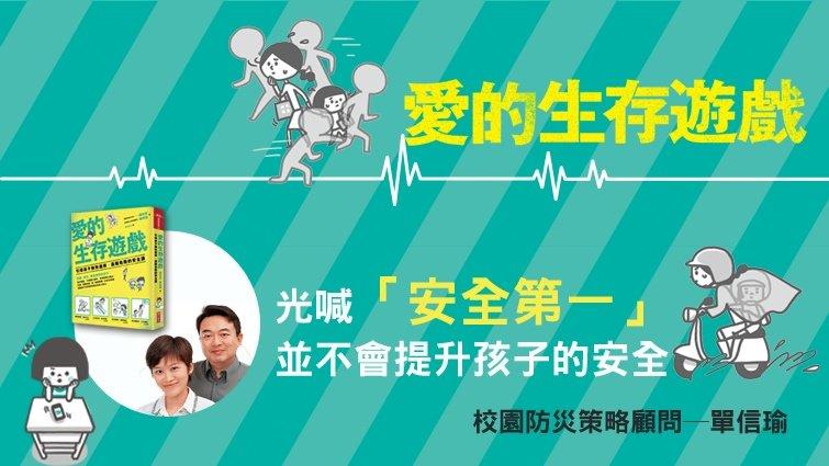 單信瑜:只有SOP絕對不夠!台灣需要建立「安全文化」