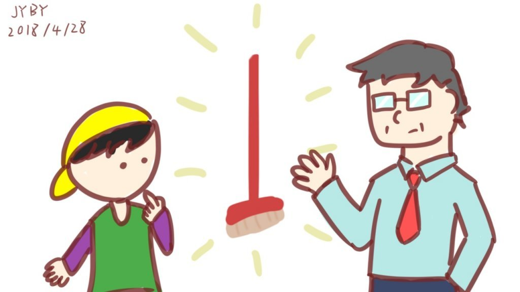葉丙成:學生該幫老師掃辦公室嗎?