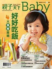 2015-09-15 親子天下Baby11期