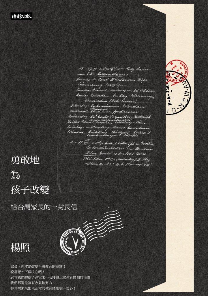 時報出版《勇敢地為孩子改變:給台灣家長的一封長信》
