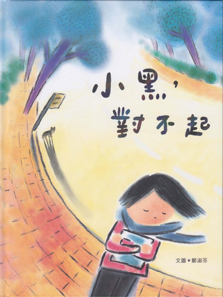 黃哲斌七月書單:《小黑,對不起》、《生命的故事:演化》