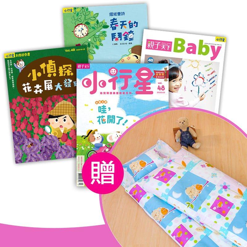 【51折】小行星幼兒誌一年12期+HONGYEW防螨抗菌兩用兒童睡袋