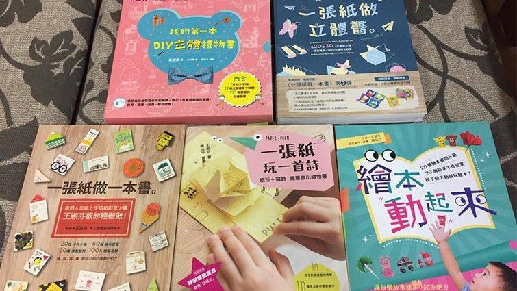 林怡辰:老師、家長的必備參考書──王淑芬的【「一張紙」手作系列套書】