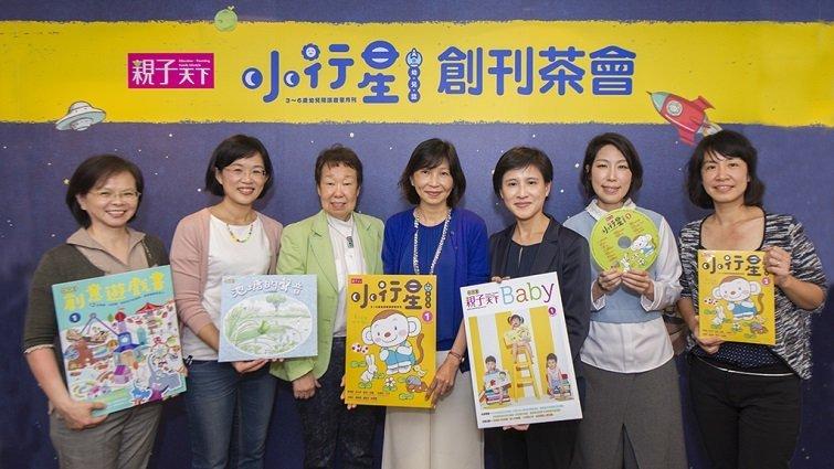 親子天下小行星幼兒誌創刊 鄭麗君蘇巧慧等媽咪立委站台分享媽媽經