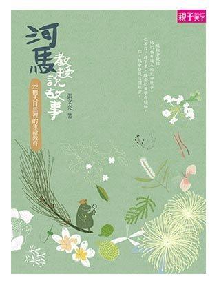【可能圖書館】王文華:熱愛自然的孩子不會變壞--讀《河馬教授說故事》