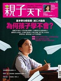 2016-09-01 親子天下雜誌82期