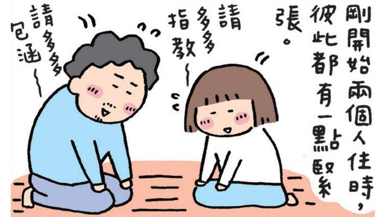 高木直子:新婚夫妻與老夫老妻最大的差別