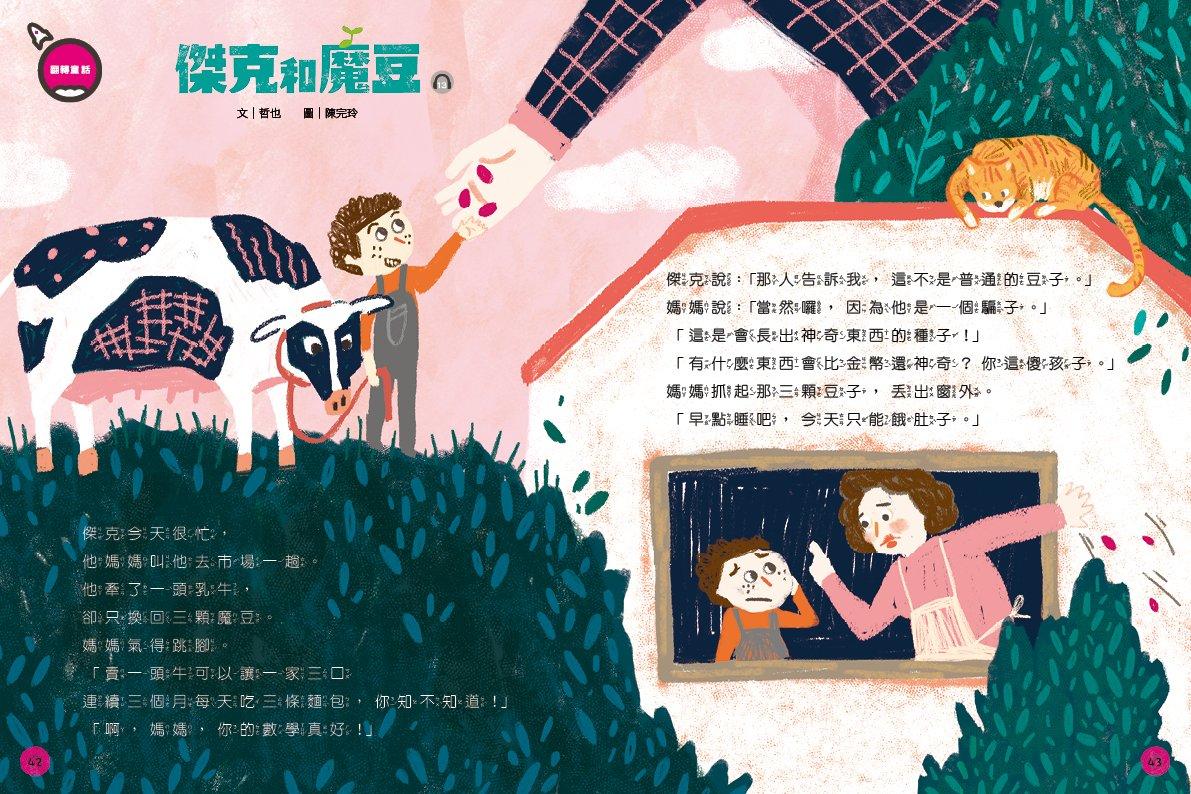 【小行星故事列車】翻轉童話:傑克和魔豆