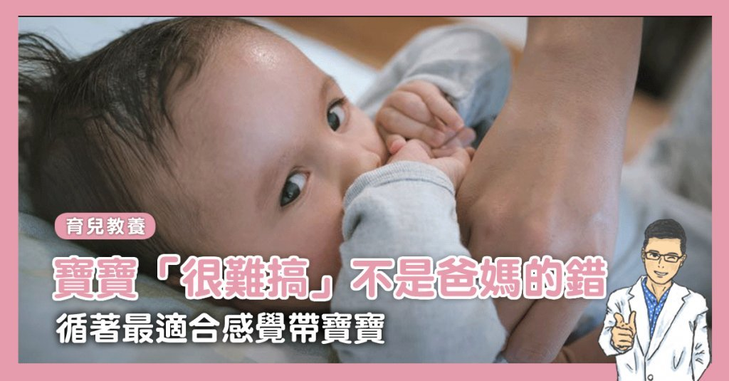 寶寶「很難搞」不是爸媽的錯