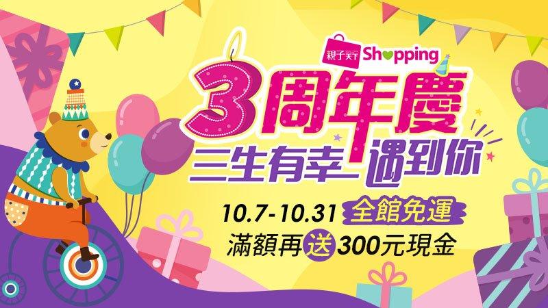 親子天下shopping 3周年慶|10/7-10/31全館免運