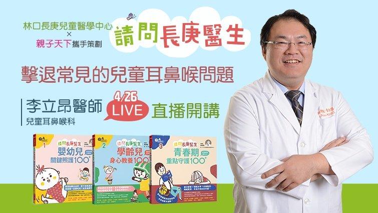 【直播】林口長庚醫院兒童耳鼻喉科李立昂醫師:擊退3大兒童耳鼻喉問題
