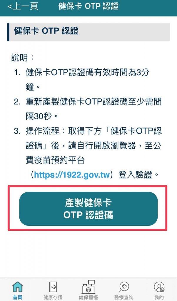 OTP認證序號