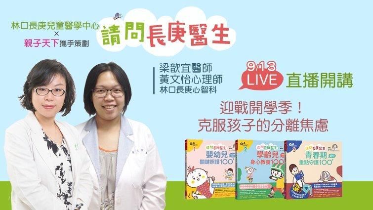 【直播】林口長庚醫院兒童心智科團隊:迎戰開學季!克服孩子的分離焦慮