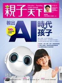 2020-01-01 親子天下雜誌110期