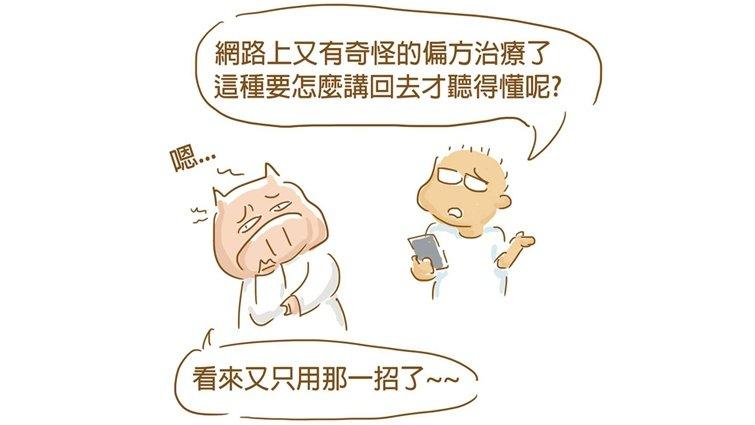 小劉醫師:爸媽們,醒醒吧!發燒不能只求裹毛巾退燒