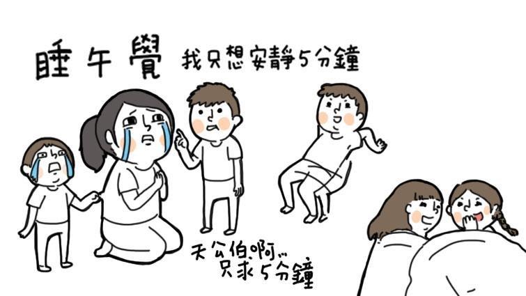 【幼教老師の日常】午睡視同作戰!