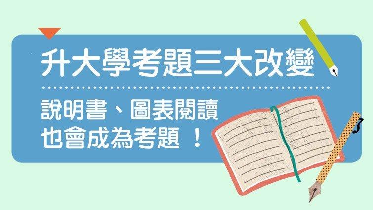 【升大學】國文考題趨勢