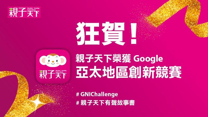親子天下榮獲第二屆Google News Initiative(GNI)亞太地區創新基金挹注